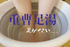 重曹足湯のやり方
