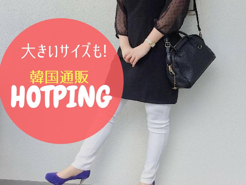 374906cf02b12 プチプラ韓国通販 HOTPING がサイズ豊富で可愛い!