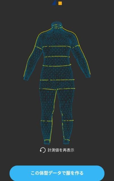 zozoスーツ計測結果
