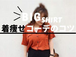オーバーサイズシャツで着痩せコーデ