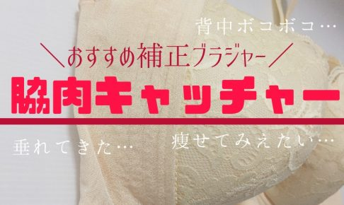 脇肉キャッチャー口コミレビュー