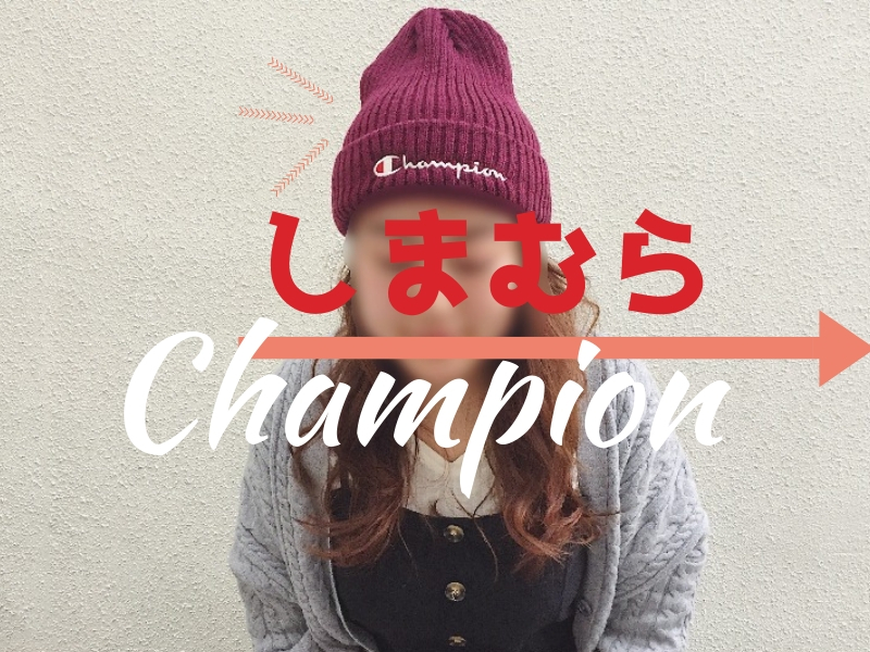 しまむら チャンピオンコラボ2018