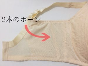 元祖脇肉キャッチャー ボーン