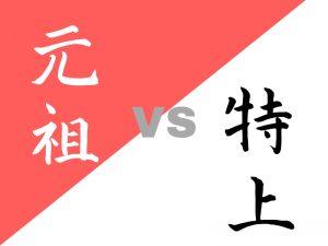 元祖脇肉キャッチャーと特上脇肉キャッチャー