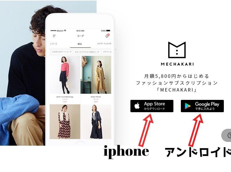 メチャカリ アプリダウンロード