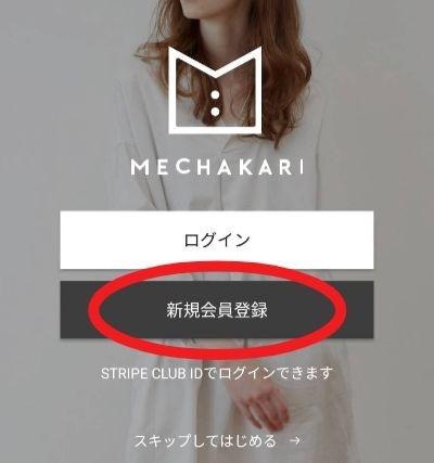 メチャカリ 新規会員登録