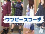 ぽっちゃりのワンピースコーデ8選/季節別おすすめと着こなし