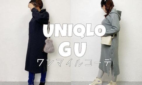 UNIQLOとGUのトレーナーワンピースを比較してみた