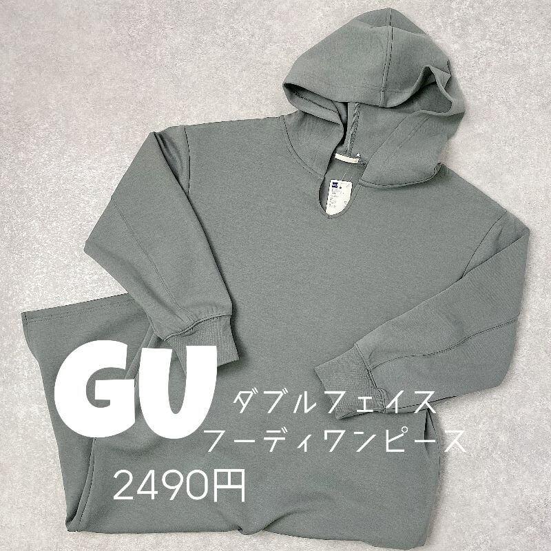 GU ダブルフェイスフーディワンピース