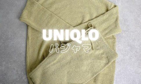 ユニクロのジェラピケ風パジャマ