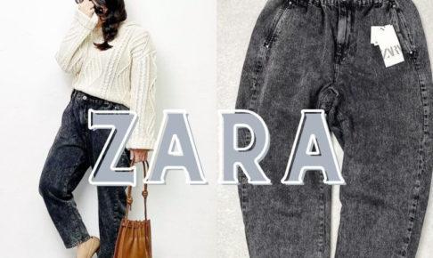 zara ペーパーバッグデニムをぽっちゃりが着ると