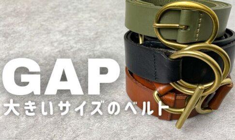 GAP 大きいサイズのベルト
