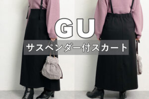 GU サスペンダー付きスカートでぽっちゃりコーデ