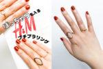 指が太くても入る H&Mの指輪