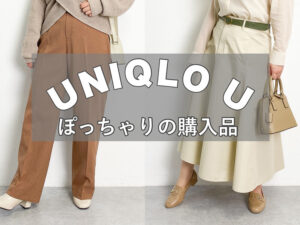 ユニクロユー2021レビュー ぽっちゃりの購入品