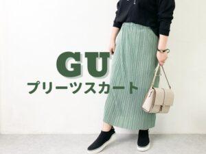 GU プリーツスカートのぽっちゃりコーデ