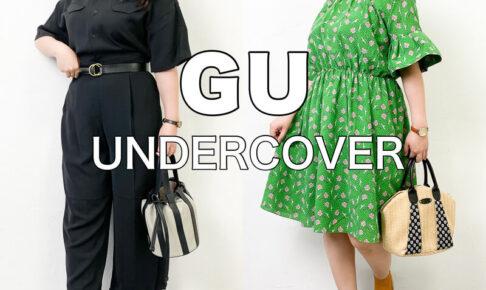 GU UNDERCOVER コラボ レディース レビュー