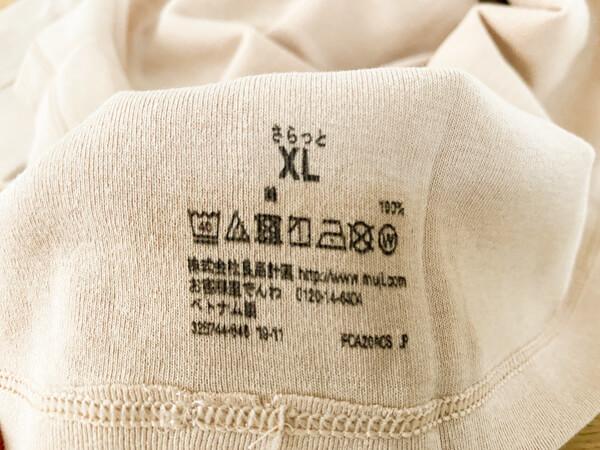 綿でさらっとインナー タグ