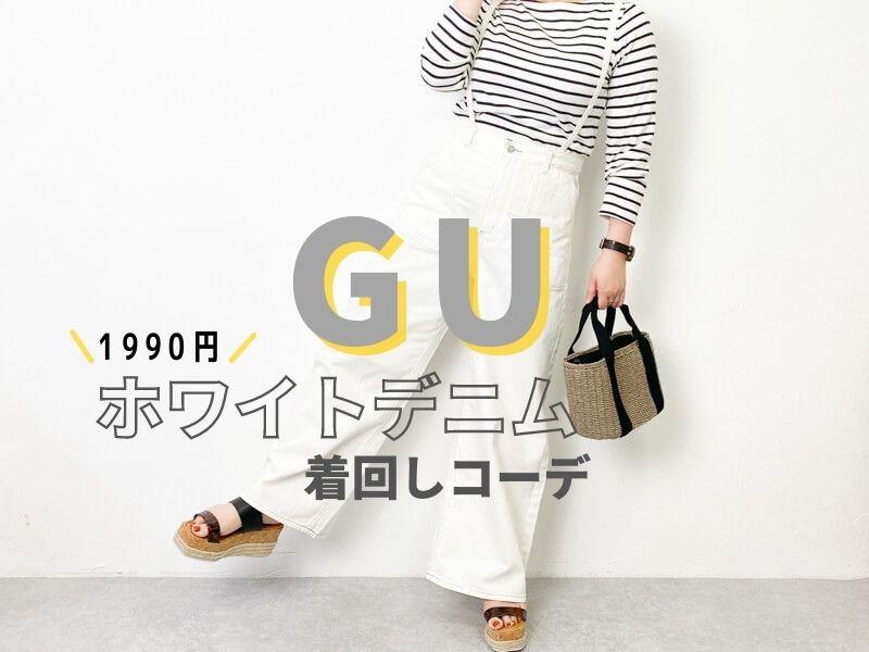 白パンツコーデ ぽっちゃり GU