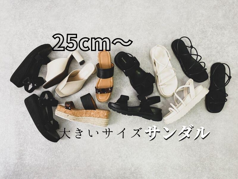 安い 可愛い 履き心地いい 大きいサイズのおすすめサンダル