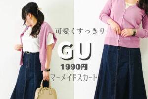 GU デニムマーメイドスカートでぽっちゃりコーデ