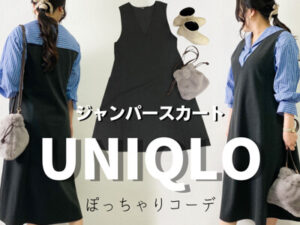 ユニクロ ジャンパースカートのシルエットが綺麗♪ぽっちゃりさんにもおすすめ